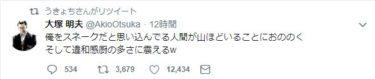 【悲報】大塚明夫「俺をスネークの声だと思い込んでる人が山ほどいることにおののくw」