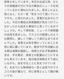 【悲報】保育士さん、心無い言葉を浴びせられる。