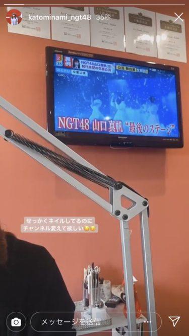 【悲報】NGT48加藤美南がSNS誤爆かwww 山口真帆が映るテレビを見ながら「チャンネル変えてほしい」→炎上