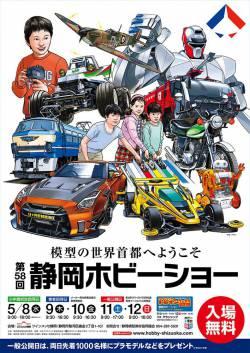 【画像】静岡ホビーショー …これが模型とは…( ゚д゚)。