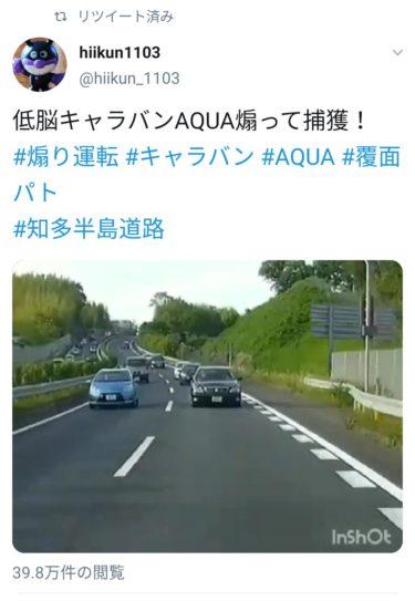 【動画】煽り運転で覆面に捕まる車カスをご覧くださいwwwwwwwwwwwwwwww