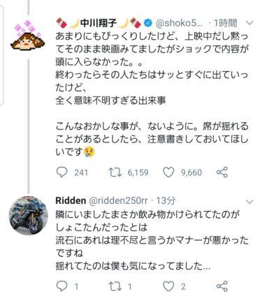 【朗報】中川翔子ジュースぶっかけ事件、本当松だったと判明