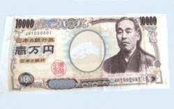 無職の男「破損した1万円札数枚をセロハンテープでつぎはぎして使ったろ!」