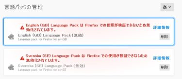 【悲報】Firefox死亡、全世界で悲鳴が上がる