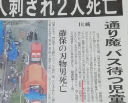 【悲報】川崎の例の事件、思った以上に闇が深い…