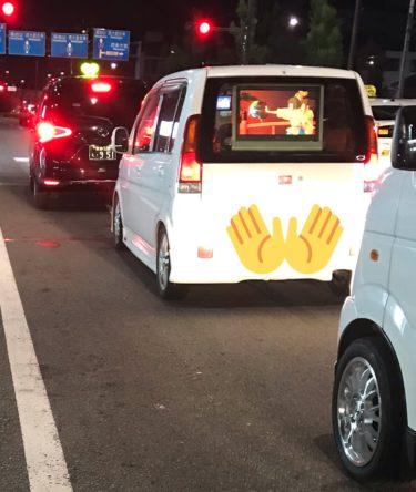 【悲報】後続車にアニメを見せつけるヤバイ車あらわるwwwwww