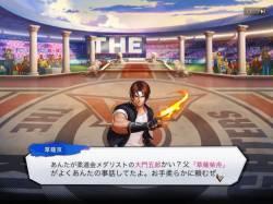 【悲報】アタシ「草薙京はこんなこと言わない」