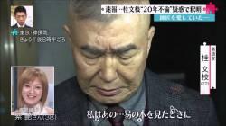 【悲報】桂文枝の20年愛人『紫艶』が41歳で孤独死 18~38歳までの20年間の愛人生活