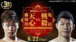 【天心vs亀田】AbemaTVさん、滅茶苦茶に荒れるwwwwwwwwwww