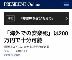 老後のために2000万円貯めなくても200万あれば十分!