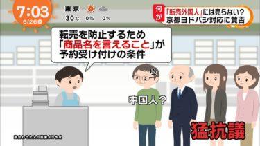 【いいぞ】京都ヨドバシ「お前転売屋やろ?商品名言うてみ」「エヴァの好きなところでもええでw」