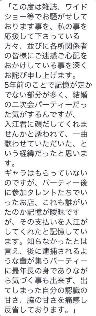 【悲報】宮迫博之さん、誰かからラインで送られてきた謝罪文をそのままトリミングして発表