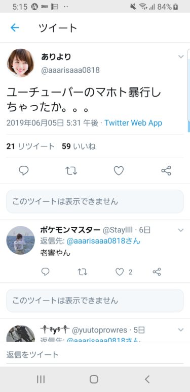 【速報】人気YouTuberワタナベマホト逮捕!!!