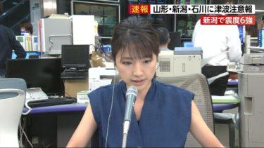 【悲報】ミタパン、すっぴんで地震中継