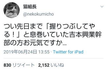 【悲報】元山口組、宮迫謹慎を受け「隠蔽すると息巻いていた吉本幹部さん元気?まだ真実隠してるよね」