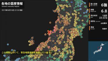 新潟で震度6強 2日前の不気味な雲が話題に