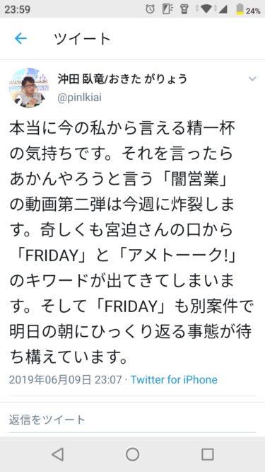 【悲報】宮迫博之さん、本当に終わってしまうかもしれない