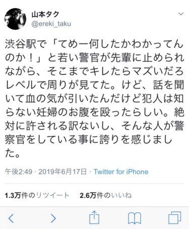 【速報】渋谷駅で若い警察官が先輩に止められるもるブチギレ