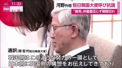 【チョット待って】元徴用工判決を巡り河野太郎外務大臣は韓国の南官杓駐日大使を外務省に呼び抗議。頼もしい 。