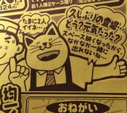 【SAN値】地元スーパーの猫ちゃんの絵が狂気。