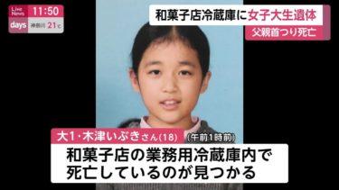 【悲報】父親に殺された女子大生(18)、美少女だった