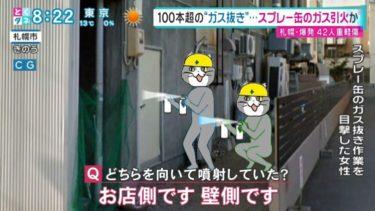 大阪・高槻爆発事故、アパマンより遥かにヤバかった
