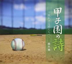 【甲子園】本日、京都大会決勝戦を迎える朝鮮学校の校歌がこちらwwwwwwwww