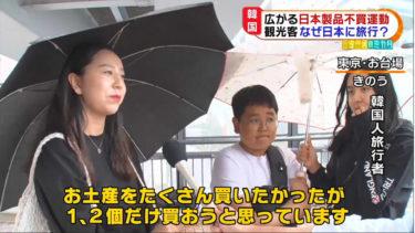 【悲報】 韓国人さん、デマを信じてP&G(本社:アメリカ)を不買へ………………………………