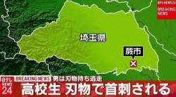 【速報】埼玉県蕨市で高校生が刃物で首刺され男は逃走中
