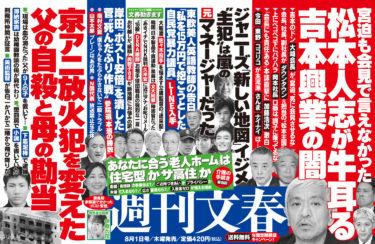 【速報】松本人志さん、文春砲