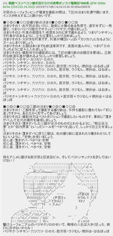 【pickup】【悲報】京都アニメーション放火事件、「バリサク」動機説が有力に…