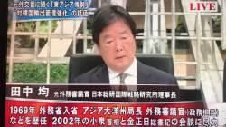 【あれれー】元外務審議官田中均くん「韓国は日本の友好国。証拠をもってきちんと話して措置をとるべき。日本は一方的だ」