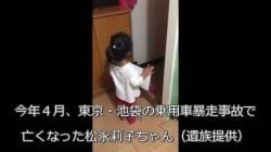 【遺族提供】池袋の暴走事故で命を奪われた女児の遺族が公開した動画です。このようなことが二度とあってはなりません。