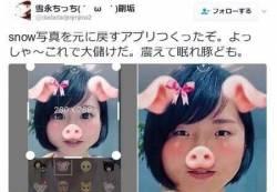 【悲報】東京理科大生が「SNOW写真」を元に戻すアプリを作成wwwwwwwwwwww