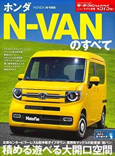 【pickup】【速報】ホンダ「N VAN」さん、車中泊どころか家になるwwwwwwwww
