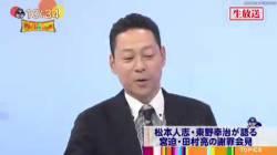 東野幸治さん、「在京5社在阪5社が株主だから」という発言に言及。