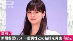 【衝撃】新川優愛の結婚相手、マジかよwwwwww