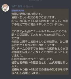 【訃報】Pubg部門チームIMT Phoenix所属の「mitsu」選手が亡くなる。
