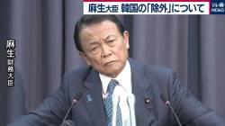 麻生大臣「韓国にはどうすればホワイト国認定されるかを日本が全部教えたんだからね?」