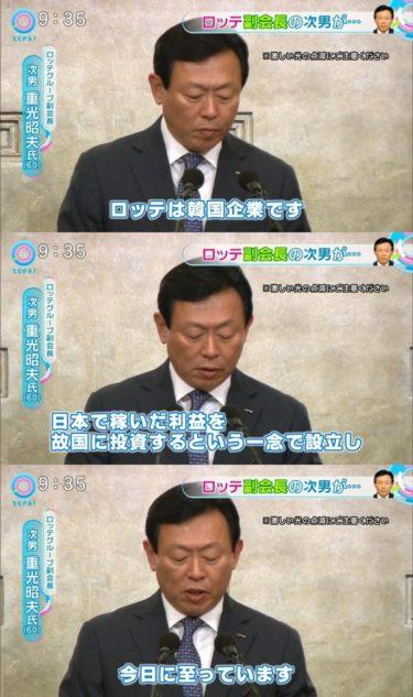 【悲報】No Japan直撃。ロッテ時価総額7兆5千億蒸発wwwwwwwwwwwwwwwwww