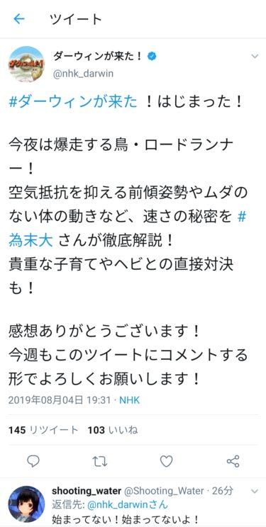 【悲報】NHK、地震のせいで番組twitterがbotであることがバレてしまうwwwwwwwwwwwwwwwwwwwwwwww