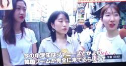 【あれれ】TBS「日本の中学生は、ジャニーズより韓国ブームが完全に来てる!」