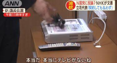 【pickup】N国・立花「もしもし、NHK契約します」