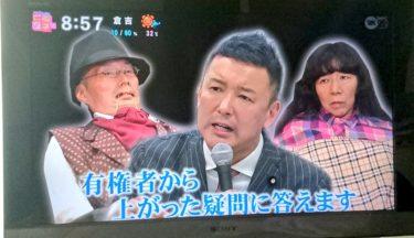 【pickup】【悲報】フジ・とくダネにれいわ新選組の議員出演した結果。