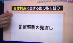 【介護問題】日本「身体拘束が増えてるから罰則を作ろう」 介護者ボク「くたばれ」