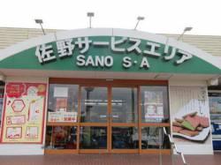 【前代未聞】佐野SAストライキ、従業員側の劇的逆転勝利で決着