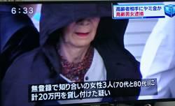 【画像】ヤミ金融で逮捕された老婆がどう見てもシスの暗黒卿にしか見えない件www