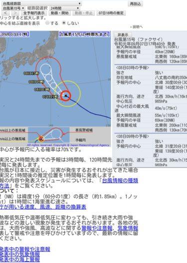 【速報】 台風15号ファクサイ、鬼のように類を見ないような発達しつつ明日最悪ルートで首都圏直撃へ