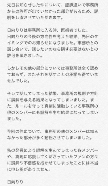 【炎上】 名古屋アイドル、実はデビュー前から既婚と発覚し炎上wwwwwwwwwww