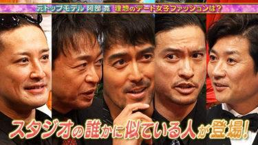 【緊急】明日の昼間、TOKIOのメンバーから重大発表
